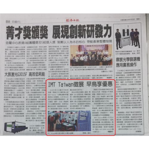 IMT Taiwan徵展 早鳥享優惠