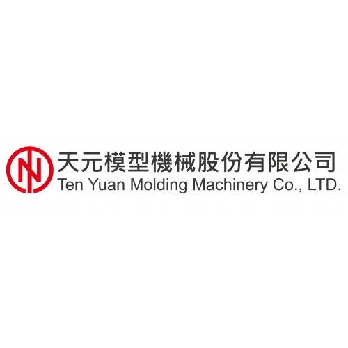 天元模型機械股份有限公司