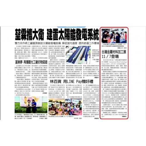 經濟日報報導 - 台灣金屬材料加工展 11/7 登場