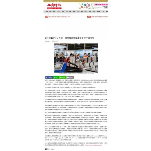 工商時報報導 - iMT展11月7日登場 領航台灣金屬產業搶攻全球市場