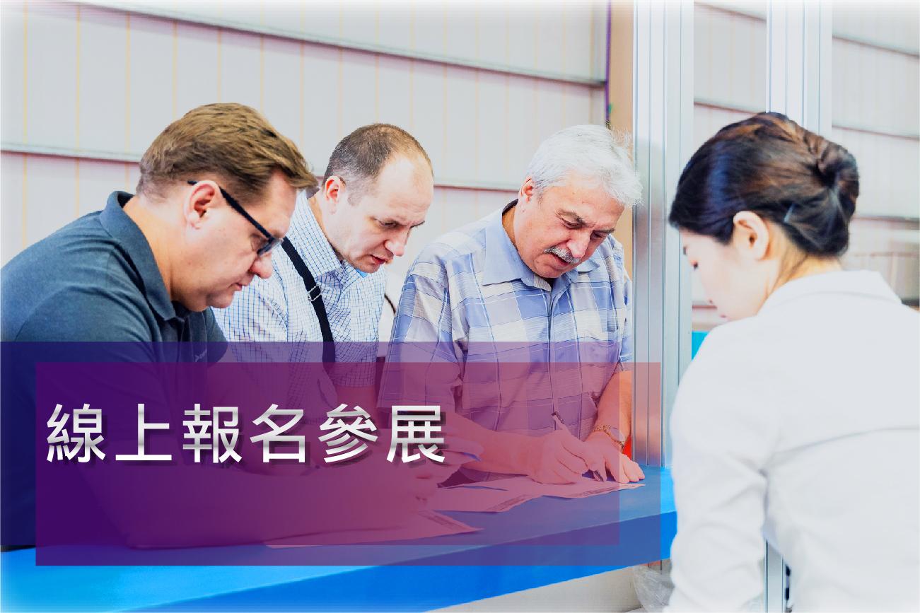 2019 IMT台灣金屬展 立即報名