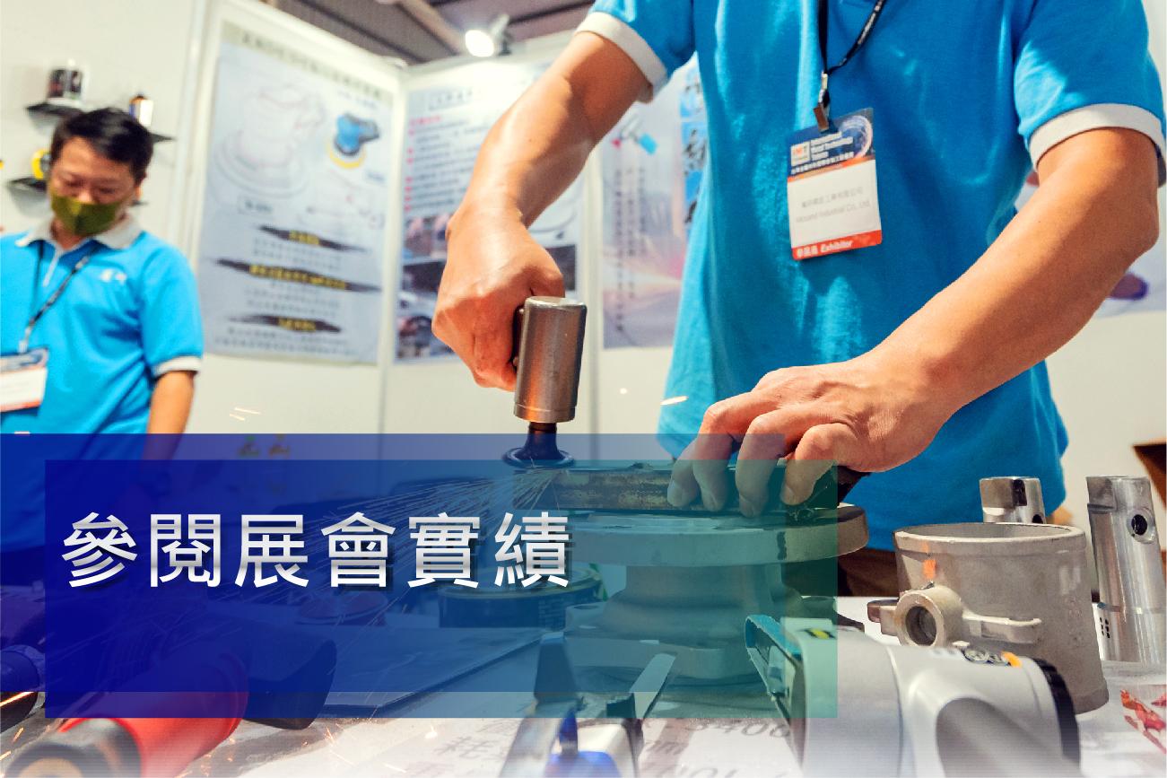 2019 台灣金屬材料暨精密加工設備展 展後報告