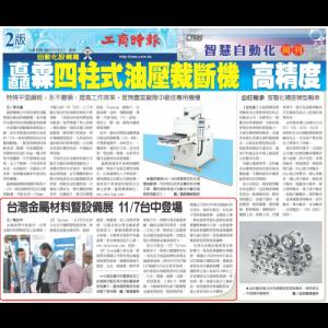 工商時報報導 - 台灣金屬材料暨設備展