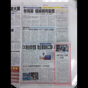 2019 IMT 經濟日報