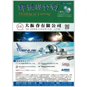 銲接與切割 台灣金屬科技與加工設備展